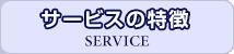 サービスの特徴